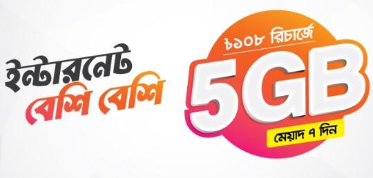 Banglalink 5GB 108 TK Offer – BL EID Internet Offer 2019