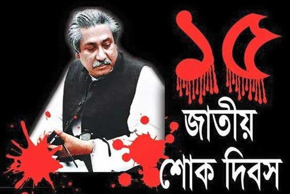 15 August National Mourning Day 2019 Bangladesh