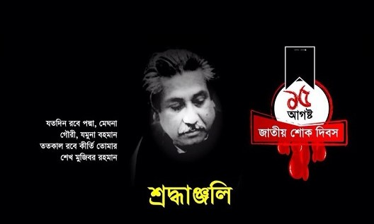 15 August National Mourning Day Bangladesh Picture