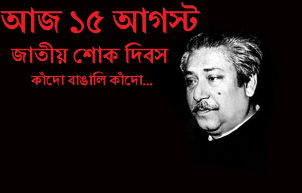 15 August National Mourning Day Bangladesh
