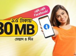 Banglalink 30 MB 1.5 TK Offer
