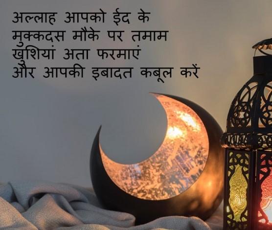 EID Mubarak Messages in Hindi