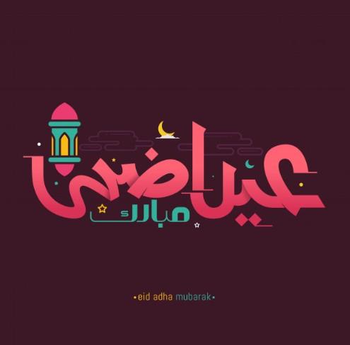 Eid ul Adha Arabic Vector - Eid Mubarak Greeting Card 2021 HD Download