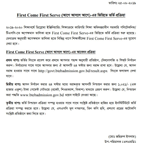 First Come First Selection – FCFS BTEB Diploma Admission 2019 Waiting Confirmation Apply Process  Notice and Result Check