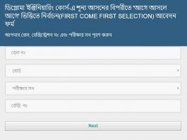 First Come First Selection - BTEB Diploma Admission 2019 Waiting Confirmation