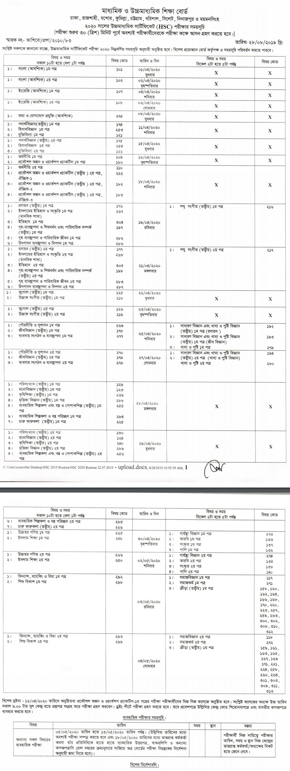 HSC Routine 2020 PDF file Download, pictures, images, photos, pic