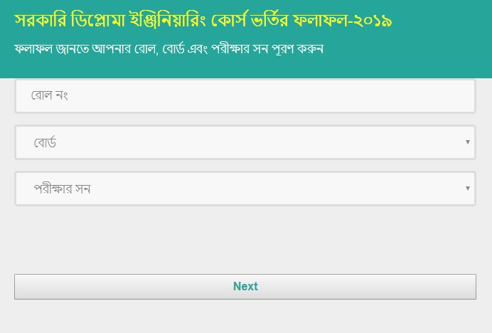 How to Check BTEB FCFS Admission Result - First Come First Selection Diploma Admission Result 2019