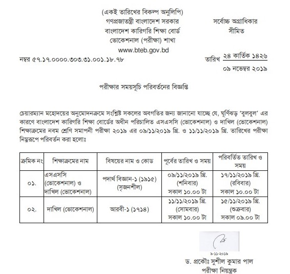 SSC VOC Class 9 Exam Routine 2019 Changed
