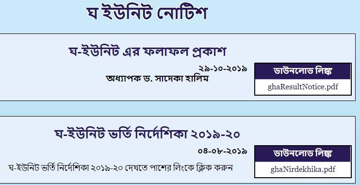DU Admission Result (D Unit) – DU Gha Unit Admission Result 2019-2020