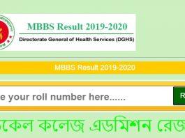 MBBS Result 2019-2020 Medical College Admission Result 2019-20