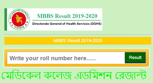 MBBS Result 2019-2020 Medical College Admission Result 2019-20