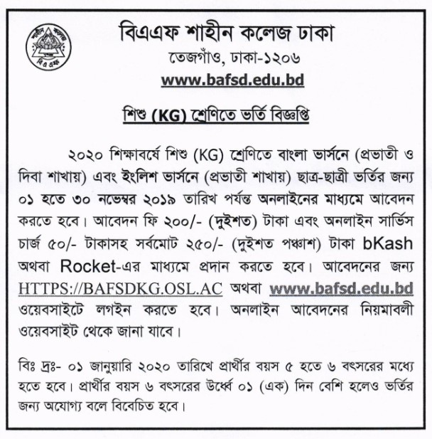BAF Shaheen College Children's (KG) Class Admission 2020