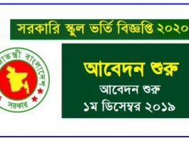 Chittagong Govt. School Admission