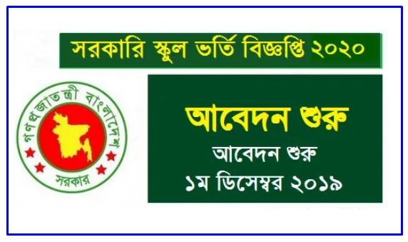 Chittagong Govt. School Admission
