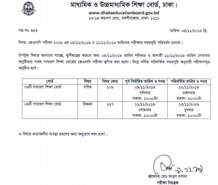 JSC Changed Exam Routine 2019 Download