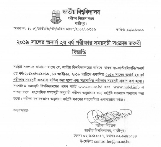 NU Honours 2nd Year Routine 2019 (New) – [Old Exam Routine Canceled]