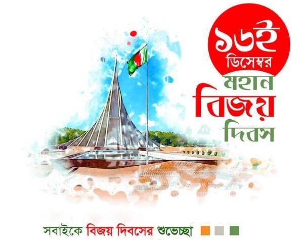 Bijoy Dibosh Picture, SMS, Status, Saying, Greetings & Wallpaper HD