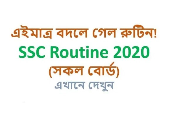 SSC Routine 2020 Changed – 19th January New SSC Exam Routine 2020 PDF