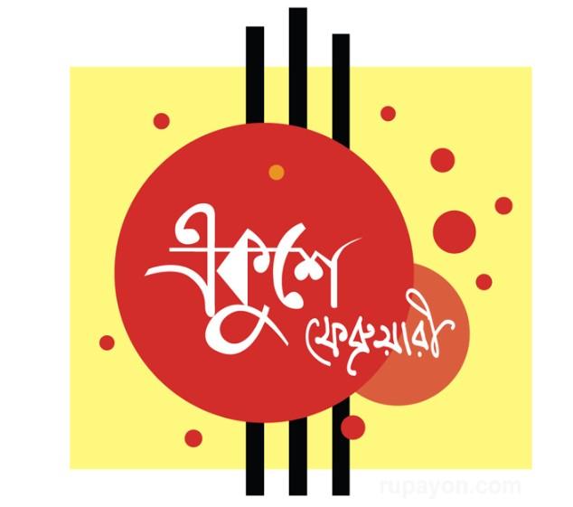 21st February Mohan Shohid Dibosh