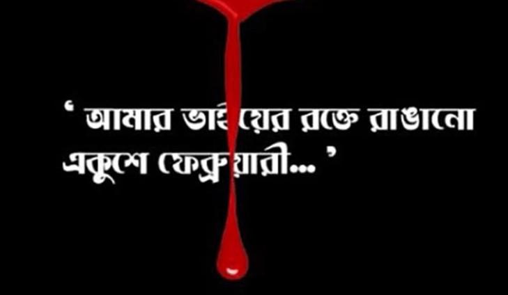 Shohid Dibosh Pictures