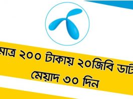 GP 20GB 200 TK Internet Offer 2020
