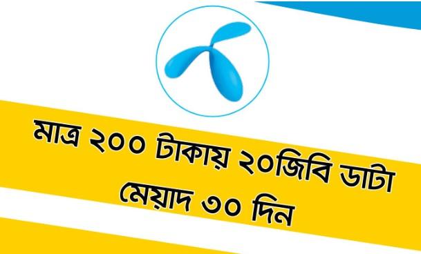 GP 20GB 200 TK Internet Offer 2020
