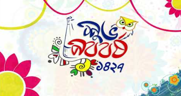 Pohela Boishakh 1427