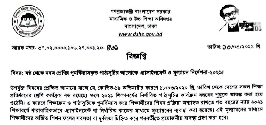 www.dshe.gov.bd Assignment 2021 PDF - DSHE Assignment Notice 2021 PDF Download