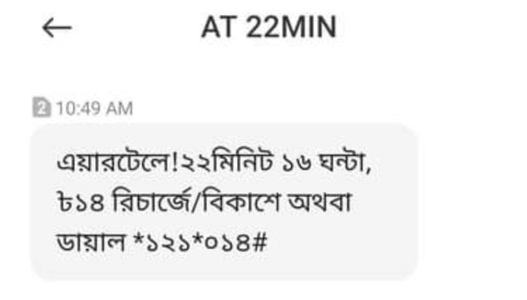 Airtel 22 Minutes 14 TK (Validity 16 Hours) Offer 2021