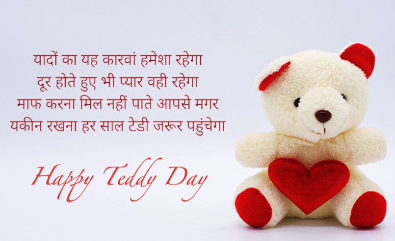 Happy Teddy Day 2021 Wishes Message SMS Hindi Pic