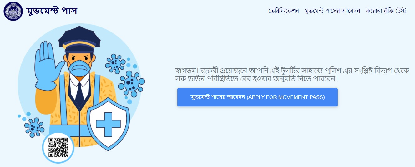 Lockdown Police Movement Pass Apply, Verification - movementpass.police.gov.bd
